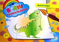Раскраска водная.Динозавры.