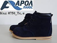 Демисезонные ортопедические ботинки, АРОЛ ПЛЮС, фото 1