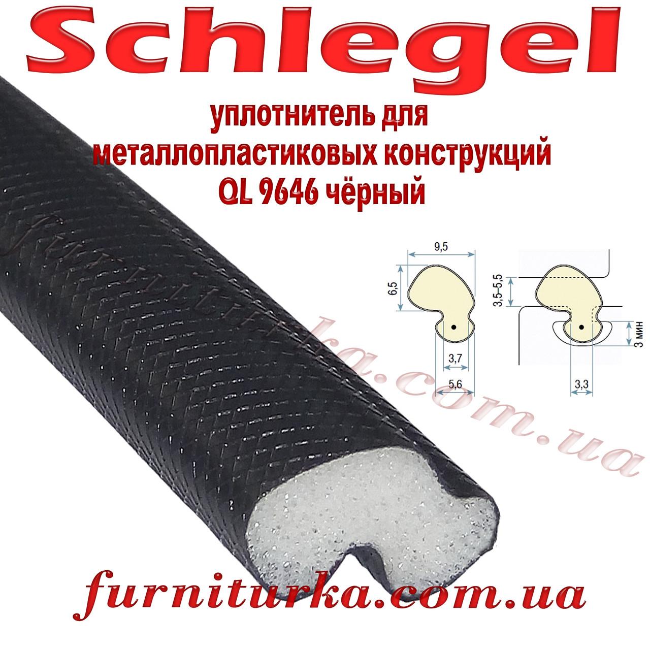 Уплотнитель для ПВХ Schlegel QL 9646 чёрный