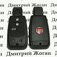 Корпус смарт ключа для Fiat (Фиат) 3 - кнопки
