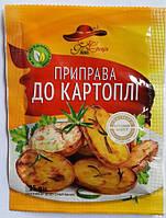 """Приправа к блюдам из картофеля 25 г. ТМ """"Пани специя"""""""
