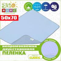 Детская непромокаемая пеленка 50х70 двусторонняя дышащая многоразовая Jersey Classic ЭКО ПУПС 1995 Голубой