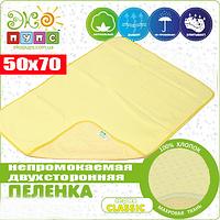 Детская непромокаемая пеленка 50х70 двусторонняя дышащая многоразовая Jersey Classic ЭКО ПУПС 1995 Жёлтый