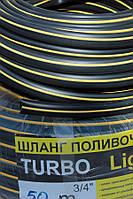 """Поливочный шланг """"Turbo Light"""" 3/4"""" (30м)"""