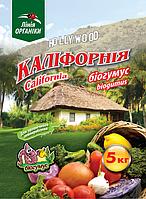 Биогумус Калифорния - удобрение для почвы, 5 кг., ООО Агрохимпак, Украина