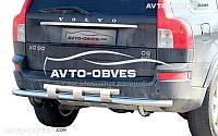 Защита заднего бампера для Vovlo XC90, двойная с перемычками