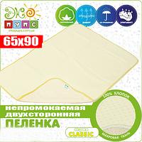Детская непромокаемая пеленка 65х90 двусторонняя дышащая многоразовая Jersey Classic ЭКО ПУПС 1996 Бежевый