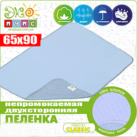 Детская непромокаемая пеленка 65х90 двусторонняя дышащая многоразовая Jersey Classic ЭКО ПУПС 1996 Голубой