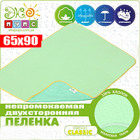 Детская непромокаемая пеленка 65х90 двусторонняя дышащая многоразовая Jersey Classic ЭКО ПУПС 1996 Зелёный