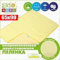 Детская непромокаемая пеленка 65х90 двусторонняя дышащая многоразовая Jersey Classic ЭКО ПУПС 1996 Жёлтый