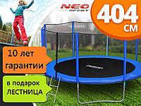 Батут NEO SPORT 404см с сеткой + лестница, фото 1