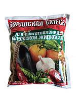 Фунгицид Бордосская смесь 300 г (соль)