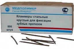Кламмеры стальные 500 шт. Медполимер