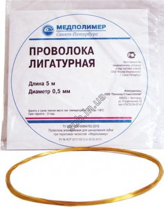 Проволока для шинирования лигатурная 0.5 мм Медполимер