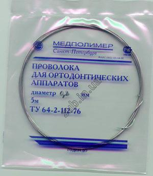 Проволока ортодонтическая Медполимер