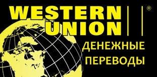 """""""Вестерн Юнион"""" денежные переводы"""
