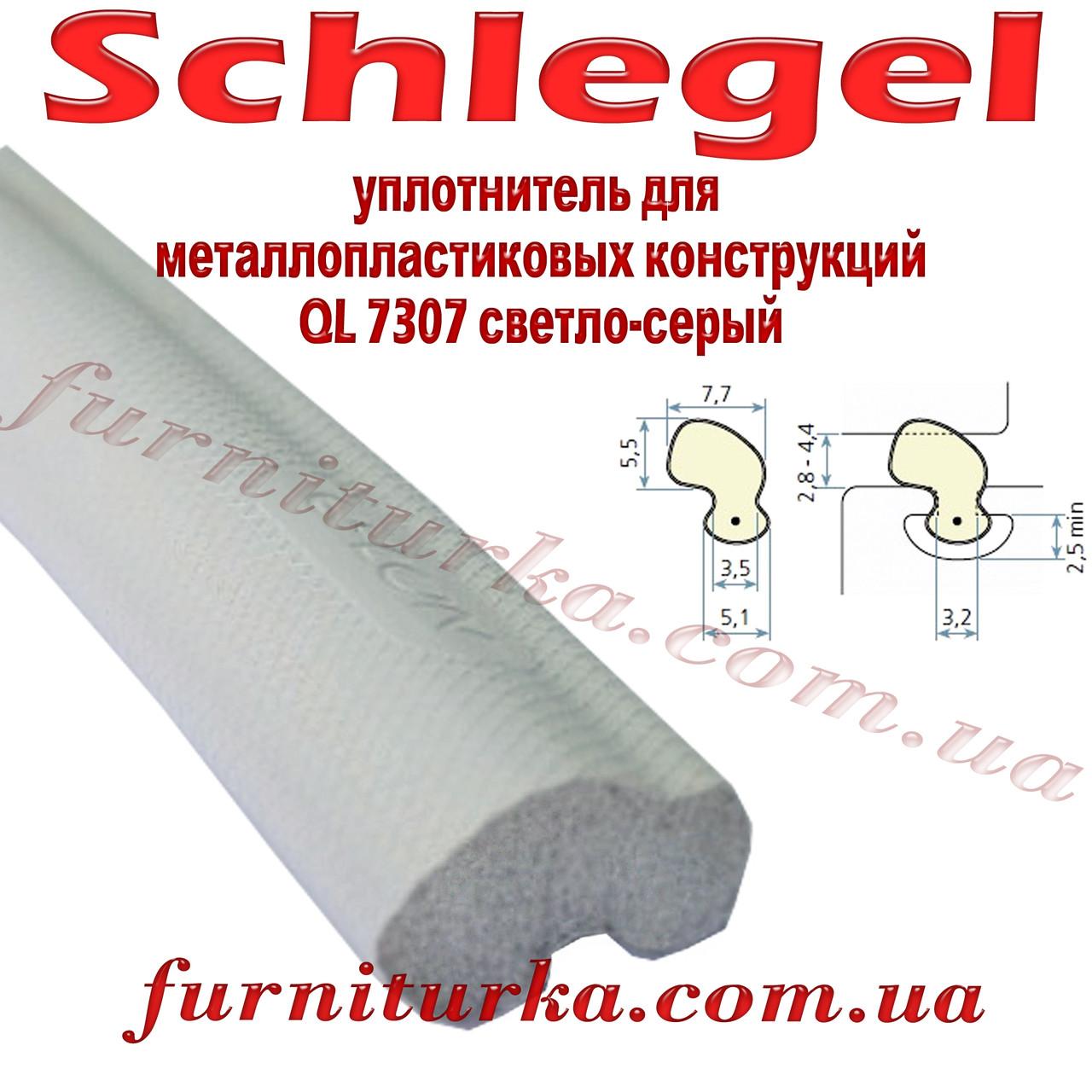 Уплотнитель для ПВХ Schlegel QL 7307 светло-серый