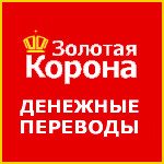 """""""Золотая Корона"""" денежные переводы"""