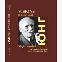 Карл Густав Юнг Visions (Видения) Семинары 2 тт.