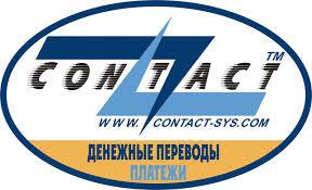 """""""Контакт"""" денежные переводы"""