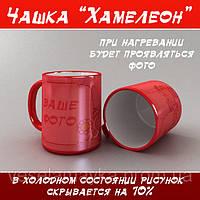 Магическая чашка. Кружка хамелеон. Красная