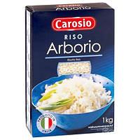 Круглозерный рис Carosio Riso Arborio,1 кг (Италия)