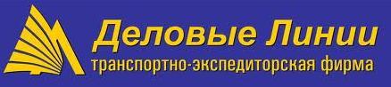 """""""Деловые Линии"""" транспортно-экспедиторская фирма"""