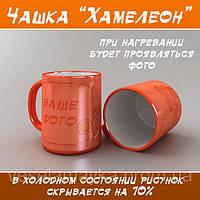 Магическая чашка. Кружка хамелеон. Оранжевая