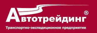 """""""Автотрейдинг"""" транспортно-экспедиционное предприятие"""