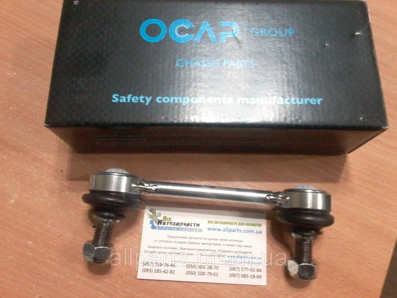 Запчасти Ocap (страна производитель Италия) - стойки стабилизатора