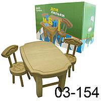 Мебель для куклы №4 ArIn WOOD (03-154)