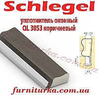 Уплотнитель оконный Schlegel QL 3053 коричневый.