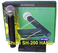 Радиобаза и радио микрофон Shure SH 200 вокал, пение, речь, караоке, озвучивание клубы, школы, свадьбы, тамады