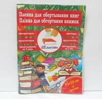 Пленка клейкая для учебников Josef Otten 50см*30cм 10шт листовая прозрачная 805-50_30
