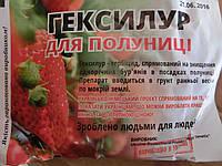 Гексилур гербицид для клубники