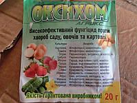 Оксихом  агрокс защита растений от болезней 20грамм качество