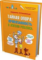 Людмила Петрановская Тайная опора: привязанность в жизни ребенка (31131)