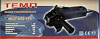 Болгарка Темп МШУ-650-115