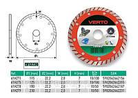 Диск алмазный Turbo для УШМ 230х22,2мм., VERTO 61H2T9