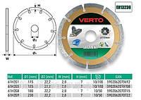 Диск алмазный сегментный для УШМ 230х22,2мм., VERTO 61H3S9