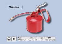Масленка,  Top Tools  77P505
