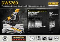 Пила торцовочная 1675Вт, диск 305х30мм., DeWALT DWS780