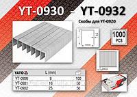 Скобы для степлера YT-0920, 25мм - 1000шт, YATO YT-0932