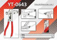 Щипцы для балансировки колеc, YATO YT-0643