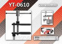 Устройство для распорки тормозных цилиндров в диапазоне от 10-65мм, YATO YT-0610