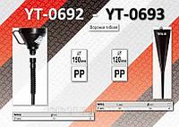 Воронка гибкая Ø-150мм, YATO YT-0692