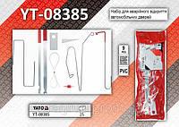 Набор для аварийного открывания автомобильных дверей 9шт, YATO YT-08385
