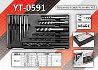 Экстракторы и сверла по металлу HSS 12шт, YATO YT-0591