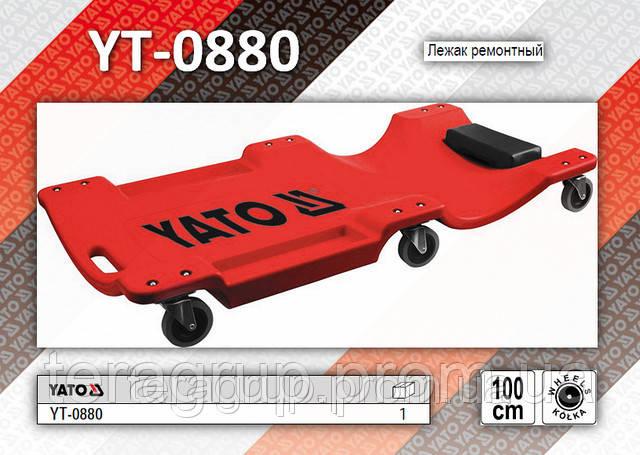 Лежак ремонтный на 6 колесах, YATO YT-0880 - ГК«ТЕХНОСФЕРА» в Киеве