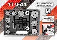 Набор инструмента для разжима тормозных цилиндров 12шт, YATO YT-0611